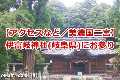 伊富岐神社(岐阜県)不破郡垂井町)