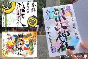別小江神社(名古屋市北区)の御朱印3種類