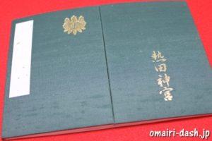 熱田神宮(名古屋市熱田区)の御朱印帳