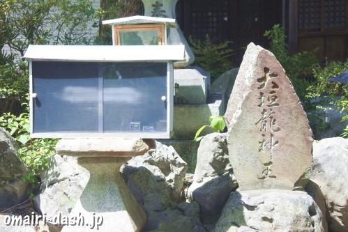 大垣竜神王(大垣八幡神社境内)