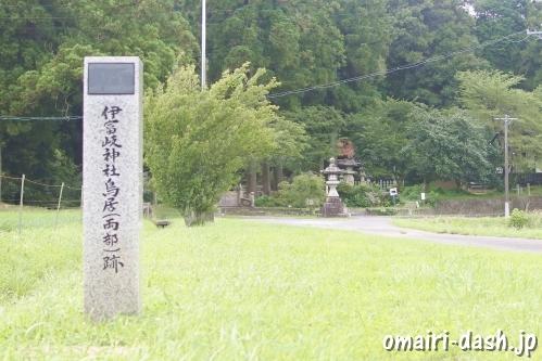 伊富岐神社鳥居(両部)跡石碑