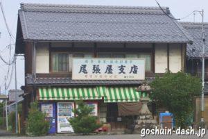 尾張屋支店(南宮大社参道)