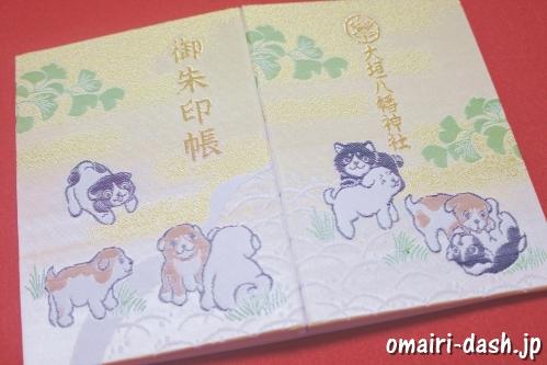 大垣八幡神社(岐阜県大垣市)の御朱印帳