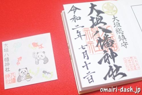 大垣八幡神社(岐阜県大垣市)の御朱印と挟み紙(パンダ)