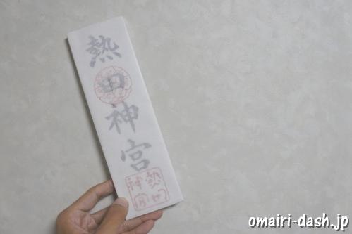 熱田神宮のお札(御神札)