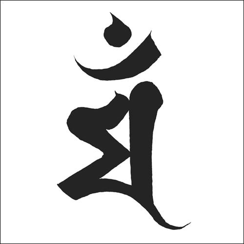 文殊菩薩の梵字(種字・マン)