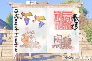 大須三輪神社(名古屋市中区)の御朱印