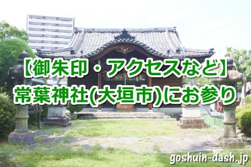 常葉神社(大垣市)参拝ガイド