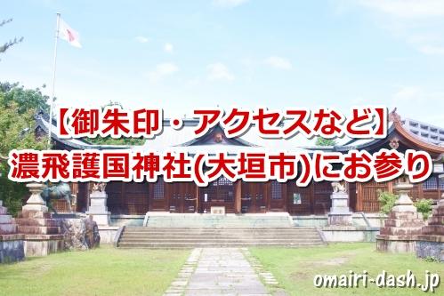 濃飛護国神社(岐阜県大垣市)にお参りしたよ【御朱印など】