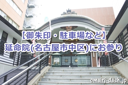 摩尼山延命院(名古屋市中区)参拝ガイド