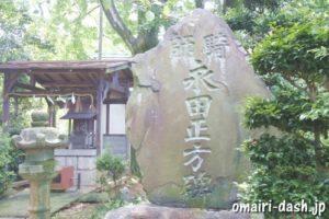 常葉神社(岐阜県大垣市)永田正方碑
