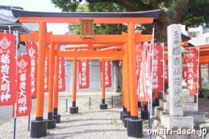 徳吉稲荷神社(大垣常葉神社境内)