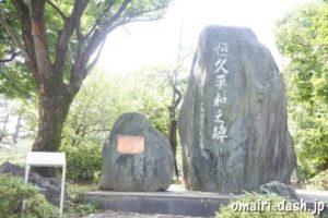 濃飛護国神社(岐阜県大垣市)恒久平和之碑