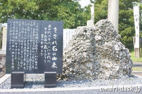 結神社(岐阜県安八町)さざれ石