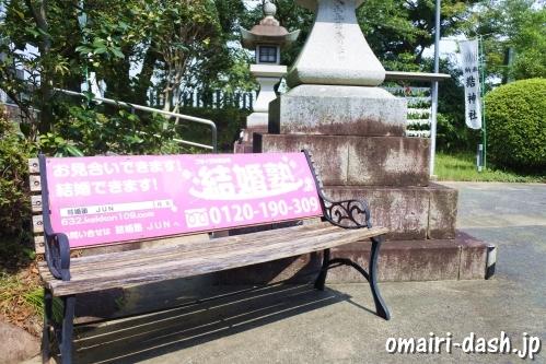 結神社(岐阜県安八町)ベンチ(結婚塾)
