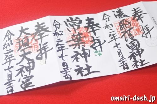 濃飛護国神社(岐阜県大垣市)の御朱印3種類