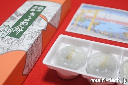 きよめ餅(熱田神宮の定番お土産)