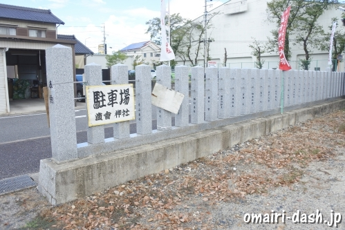 直會神社(愛知県尾張旭市)駐車場