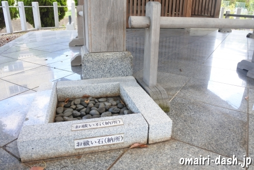 直會神社(愛知県尾張旭市)お祓い石(納所)