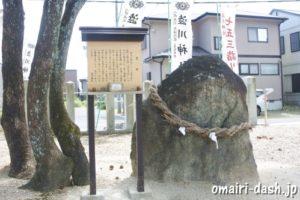 渋川神社(愛知県尾張旭市)黒石