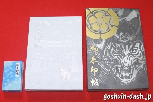 渋川神社・三輪神社・大須万松寺の御朱印帳(大きさサイズ比較)