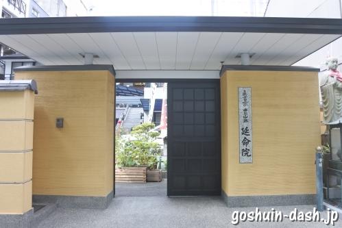 摩尼山延命院(名古屋市中区)入口