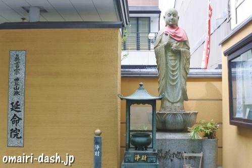 摩尼山延命院(名古屋市中区)出世地蔵尊