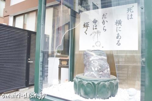 摩尼山延命院(名古屋市中区)延命之石