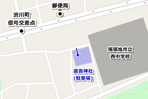 直會神社(愛知県尾張旭市)駐車場マップ