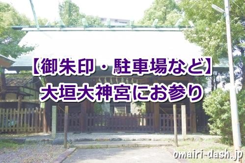 大垣大神宮にお参りしたよ【御朱印・駐車場など】