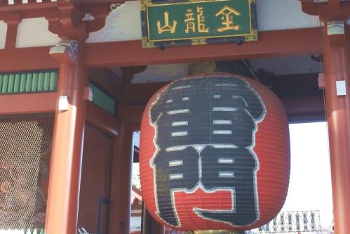 浅草寺(東京都台東区)雷門