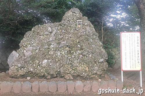 砥鹿神社(愛知県豊川市)さざれ石(大きさ日本一)