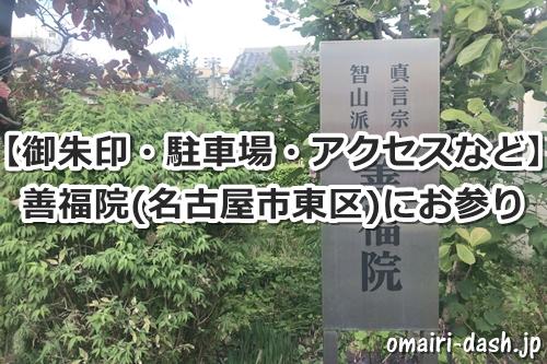 東岳山善福院(名古屋市東区)参拝ガイド