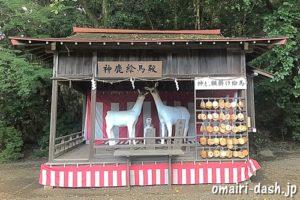 砥鹿神社(愛知県豊川市)神鹿絵馬殿