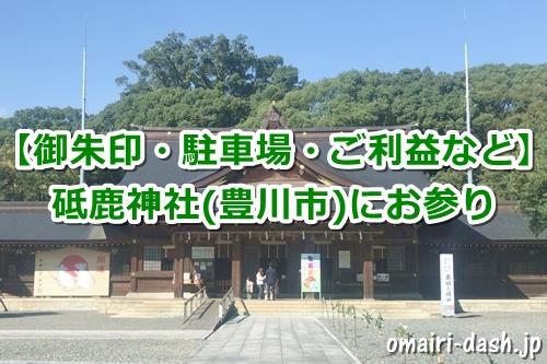 砥鹿神社(愛知県豊川市)参拝ガイド