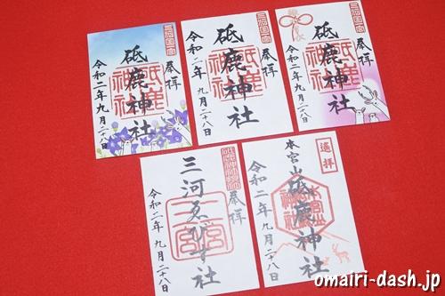 砥鹿神社(愛知県豊川市)の御朱印5種類