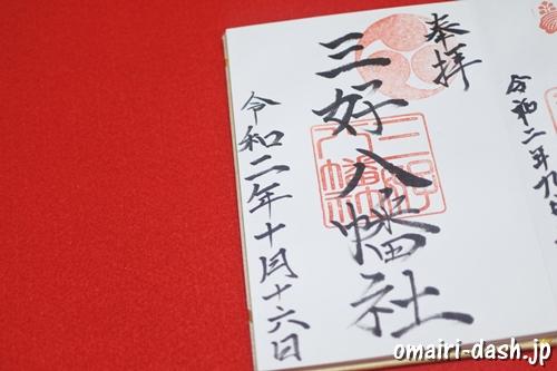 三好八幡社(愛知県みよし市)御朱印