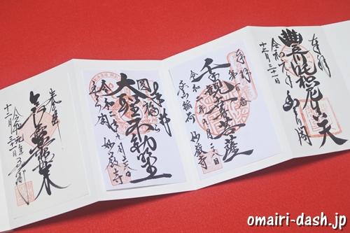 豊川稲荷(愛知県豊川市)の御朱印4種類
