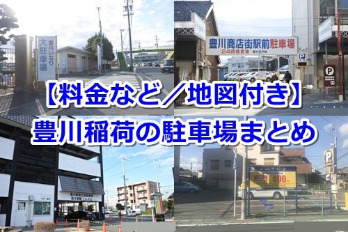 豊川稲荷の駐車場まとめ【料金など/観光におすすめ】