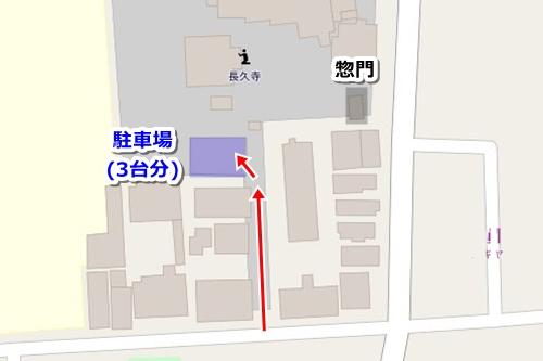 東岳山長久寺(名古屋市東区)駐車場