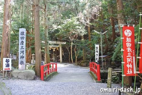 猿田彦三河神社(愛知県幸田町)参道入口