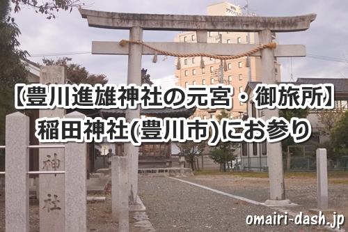 稲田神社(愛知県豊川市)参拝ガイド