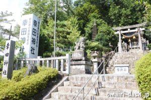 幸田神社(愛知県幸田町)