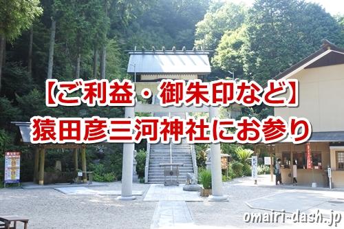 猿田彦三河神社(幸田町)にお参りしたよ|ご利益・御朱印など