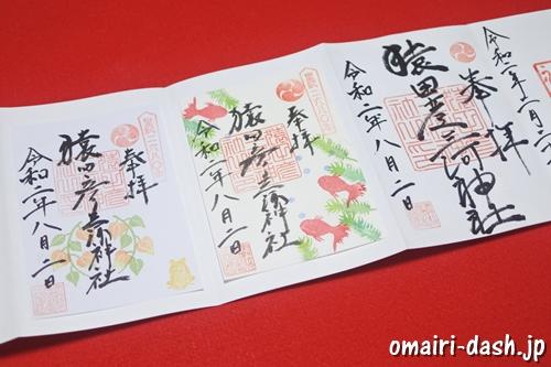 猿田彦三河神社(愛知県幸田町)の御朱印3種類