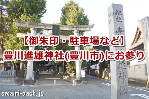 豊川進雄神社(豊川市)にお参りしたよ【御朱印・駐車場など】