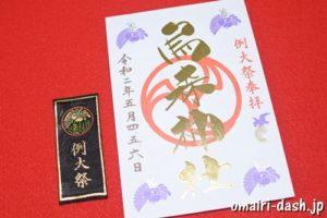 烏森神社(東京都港区新橋)の限定御朱印とお守り(例大祭)