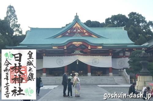 日枝神社(東京都千代田区)拝殿・御朱印