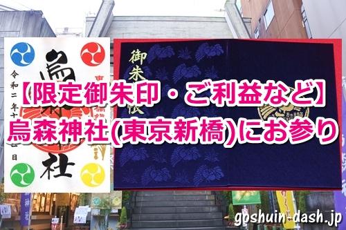 烏森神社(東京都港区新橋)参拝ガイド