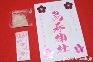 烏森神社(東京都港区新橋)の御朱印(ひなまつり特別御朱印)とお守り・塩